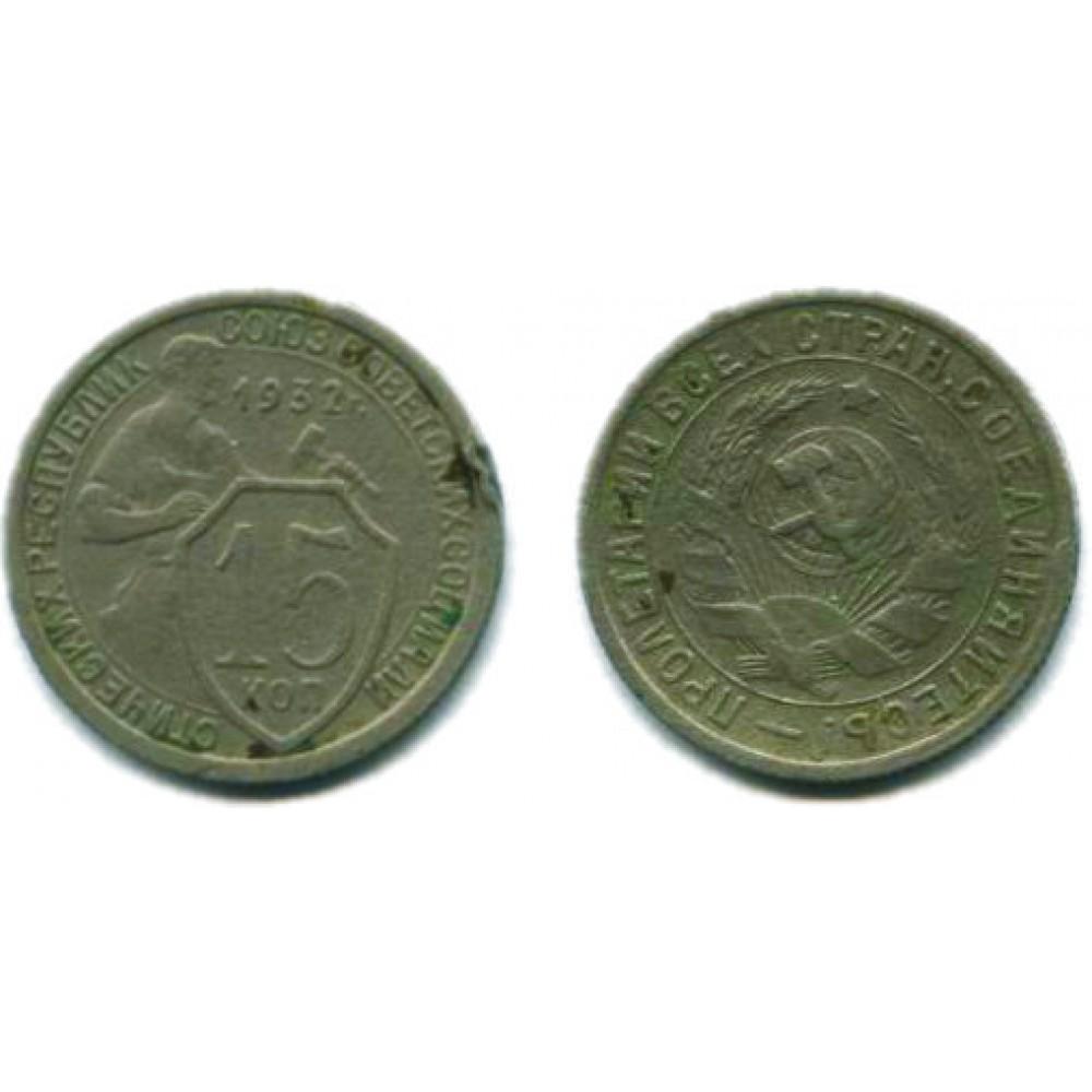15 копеек 1932 г. Поворот штемпеля