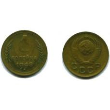 1 копейка 1948 г.