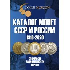 Каталог монет СССР и России 1918-2020. 12-й выпуск