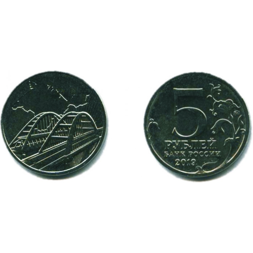 5 рублей 2019 г. ММД 5 лет воссоединения Крыма с Россией (Крымский мост)