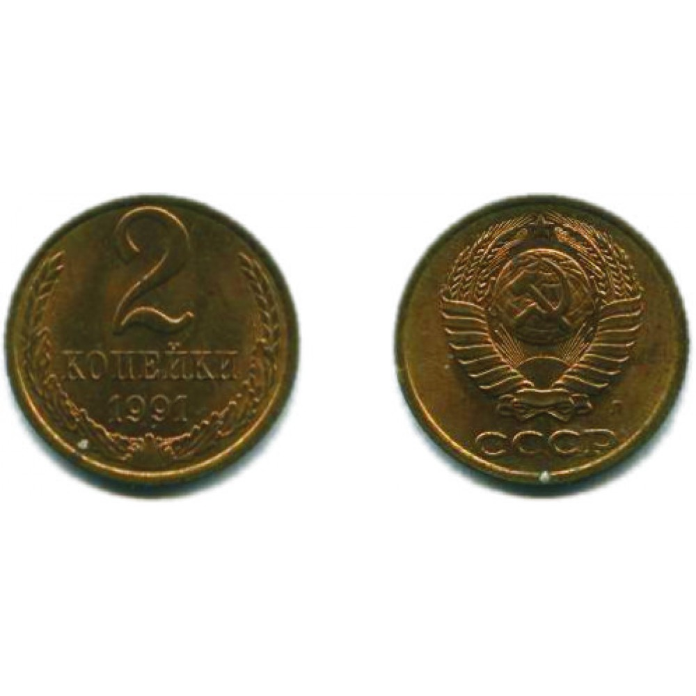 2 копейки 1991 г. Л