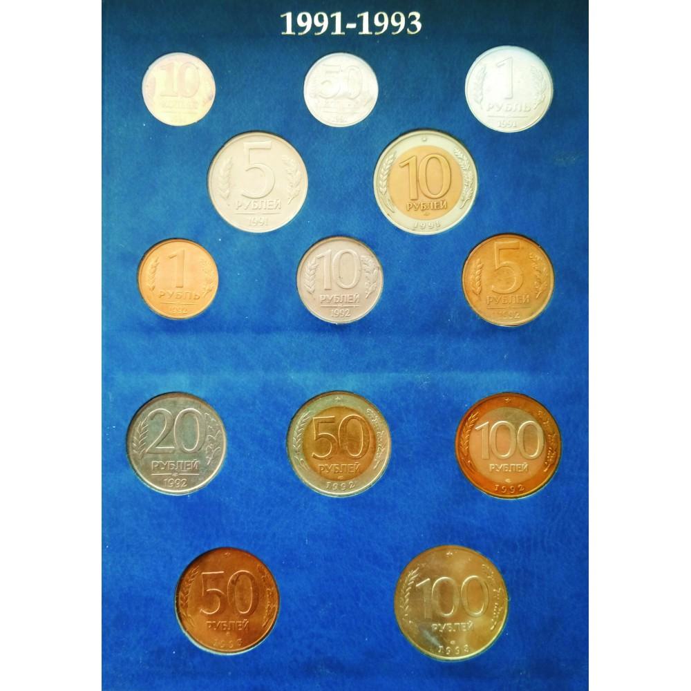 """Альбом """"Монеты России 1991-1993"""""""