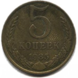 5 копеек 1985 г.