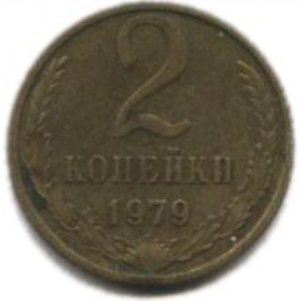 2 копейки 1979 г.