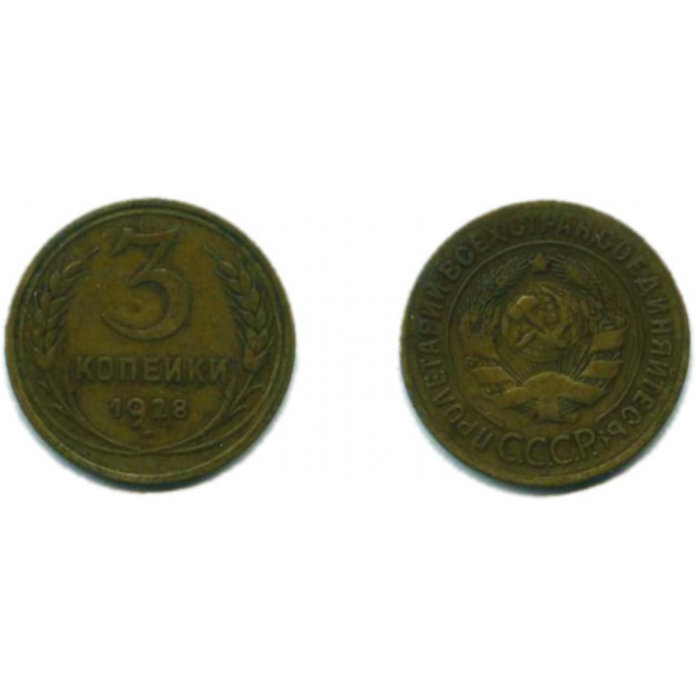 3 копейки 1928 г.