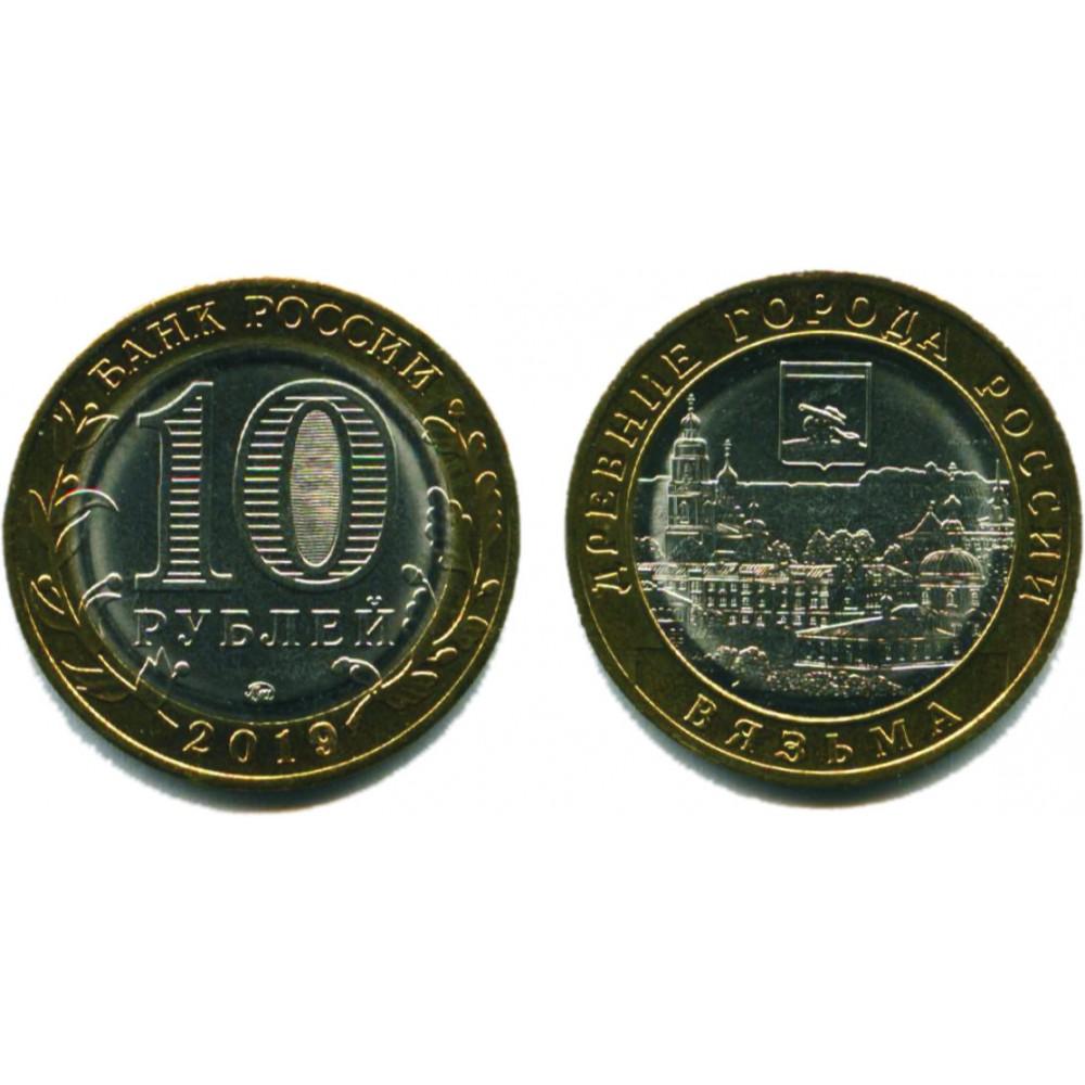 10 рублей 2019 г. Вязьма ММД