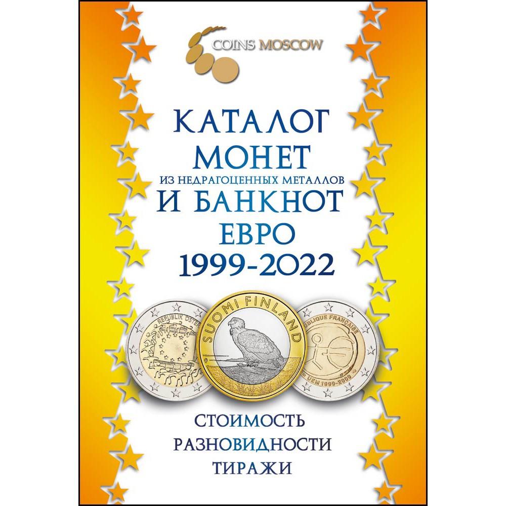 Каталог монет из недрагоценных металлов и банкнот Евро 1999-2022