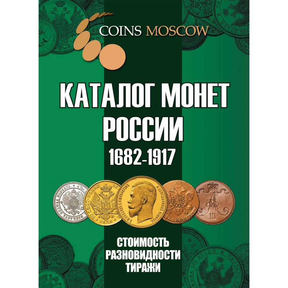 Каталог монет России 1682-1917 г. 4-й выпуск. 2019 г.