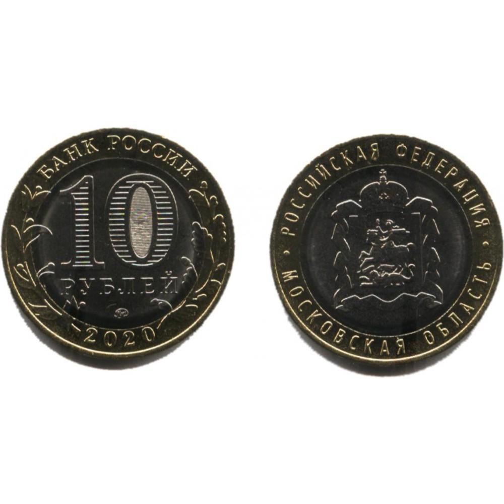 10 рублей 2020 г. Московская область ММД