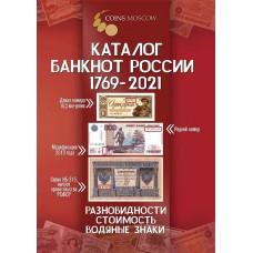 Каталог банкнот России 1769-2021. 2-й выпуск 2020 г.