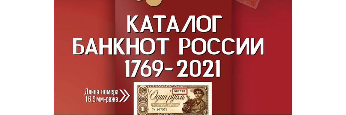 Каталог банкнот