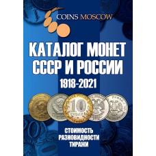 Каталог монет СССР и России 1918-2021. 13-й выпуск