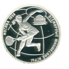 1 рубль 1998 г. ММД Всемирные юношеские игры. Теннис