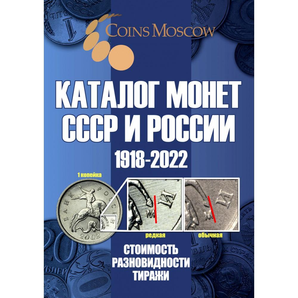 Каталог монет СССР и России 1918-2022. 14-й выпуск