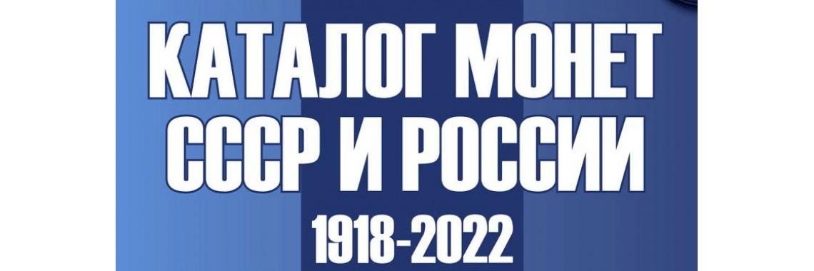 Каталог монет СССР и России