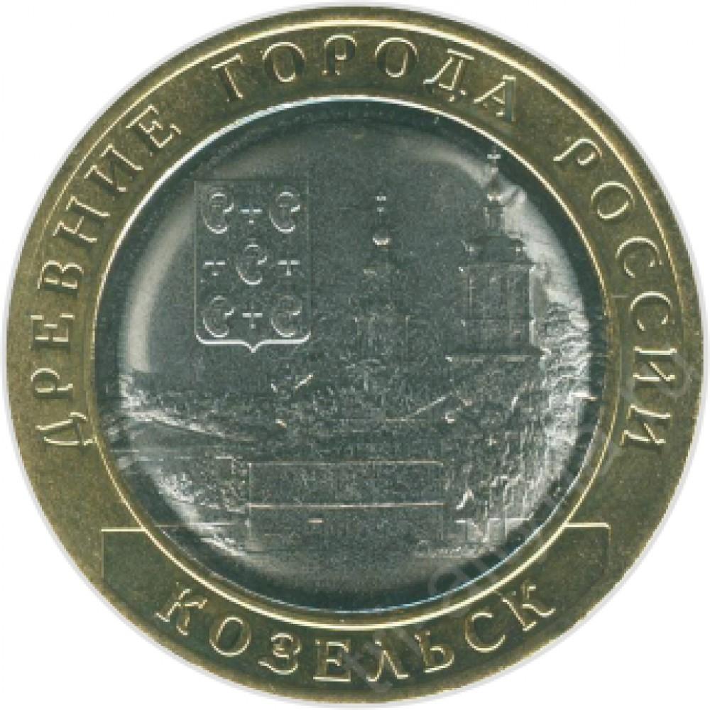 10 рублей 2020 г. Козельск ММД
