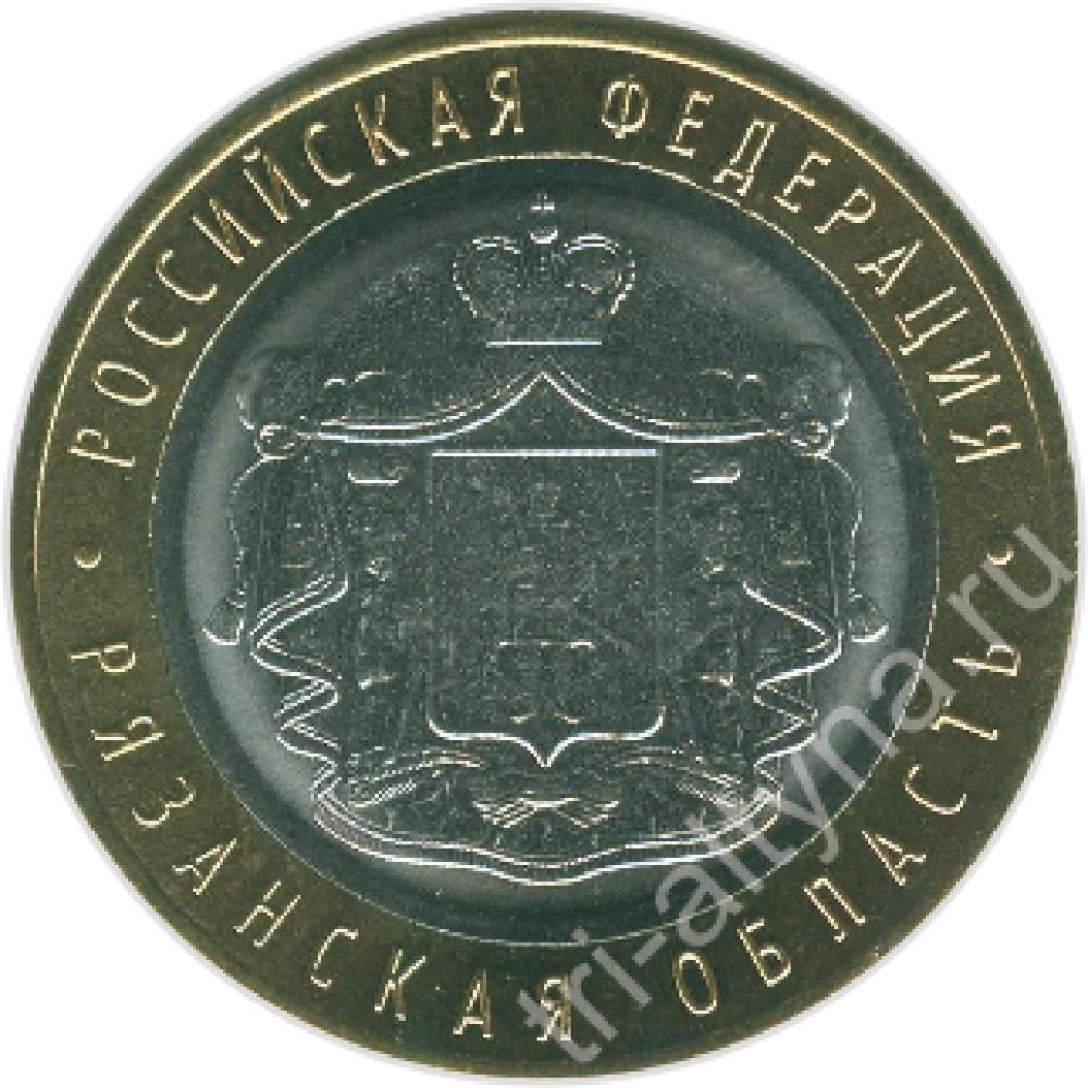 10 рублей 2020 г. ММД Рязанская область
