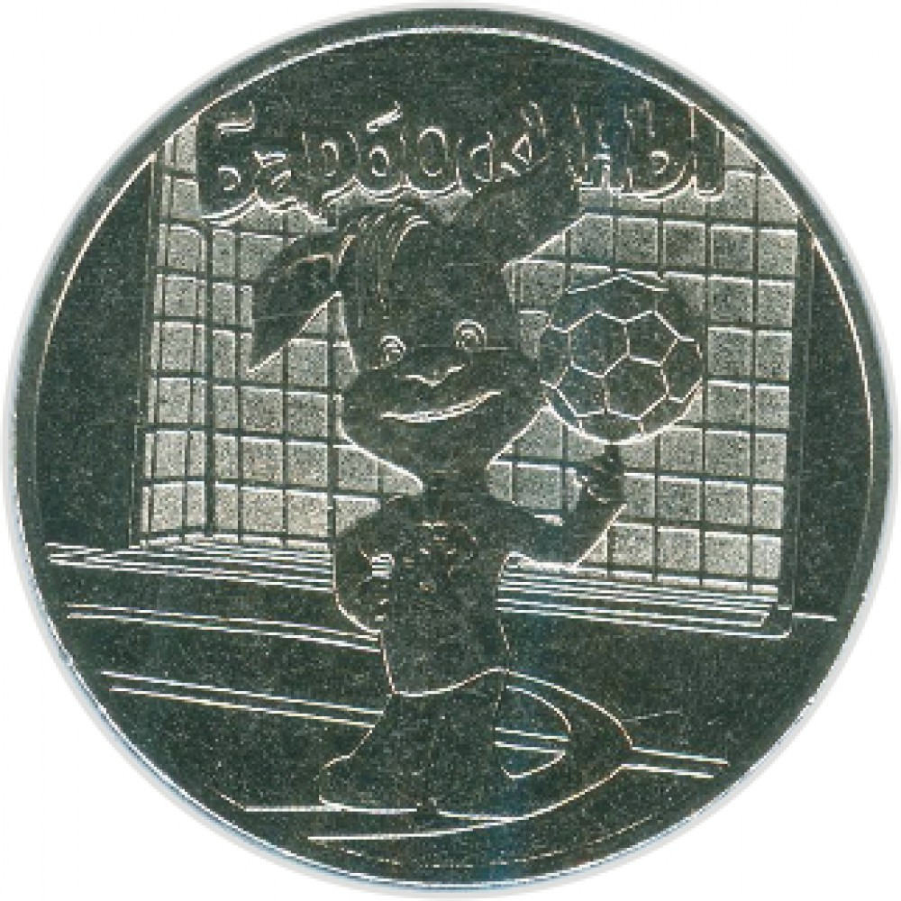 25 рублей 2020 г. ММД Барбоскины