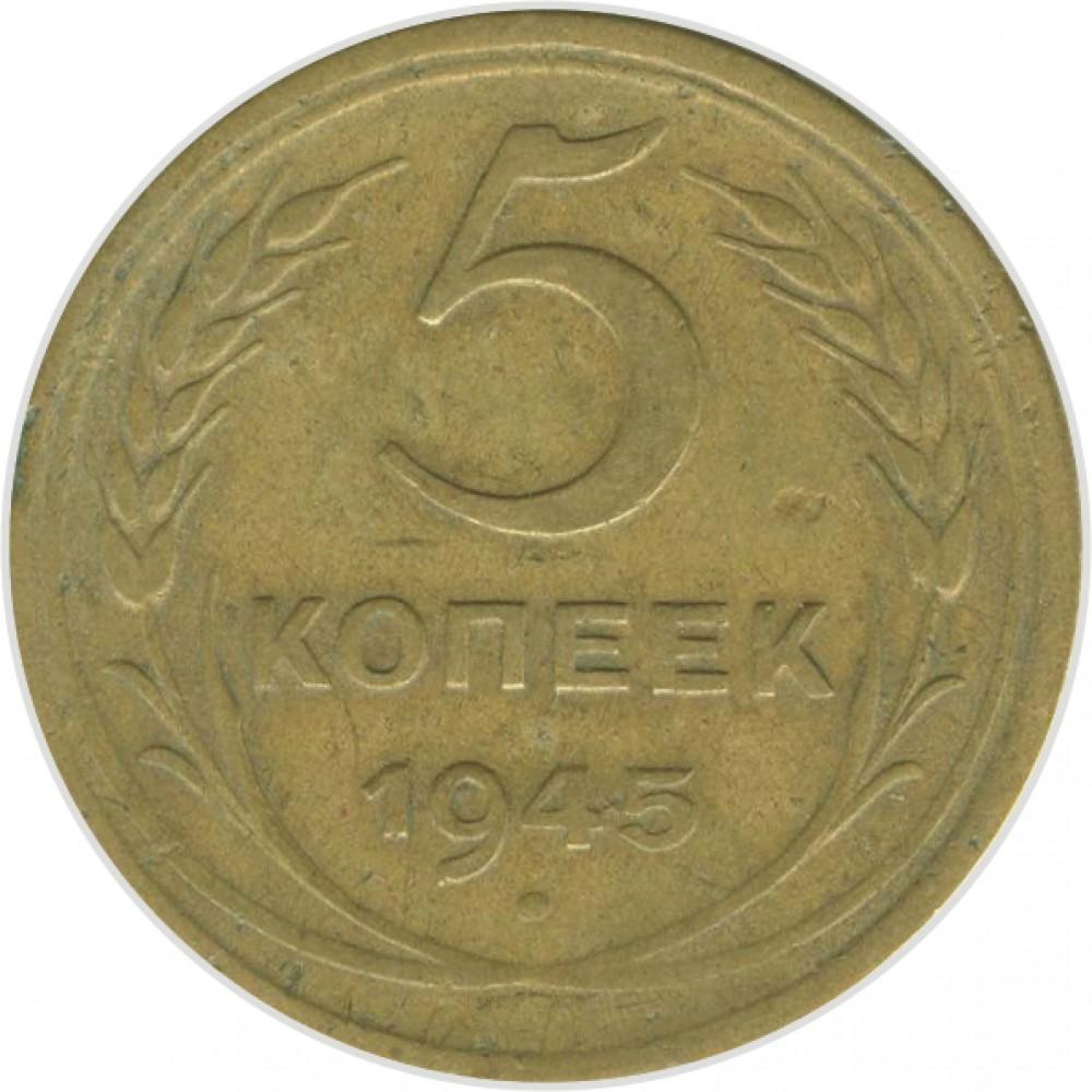 5 копеек 1945 г.