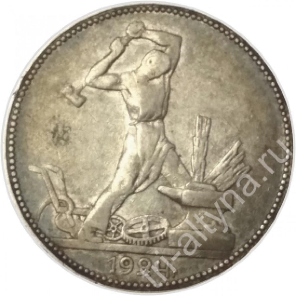 Один полтинник 1924 г. ПЛ Разновидность