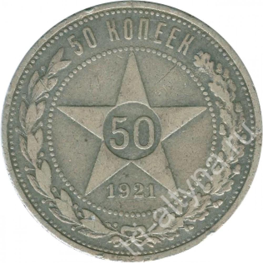 50 копеек 1921 г. АГ