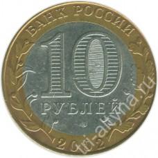10 рублей 2002 г. Министерство Экономического развития СПМД