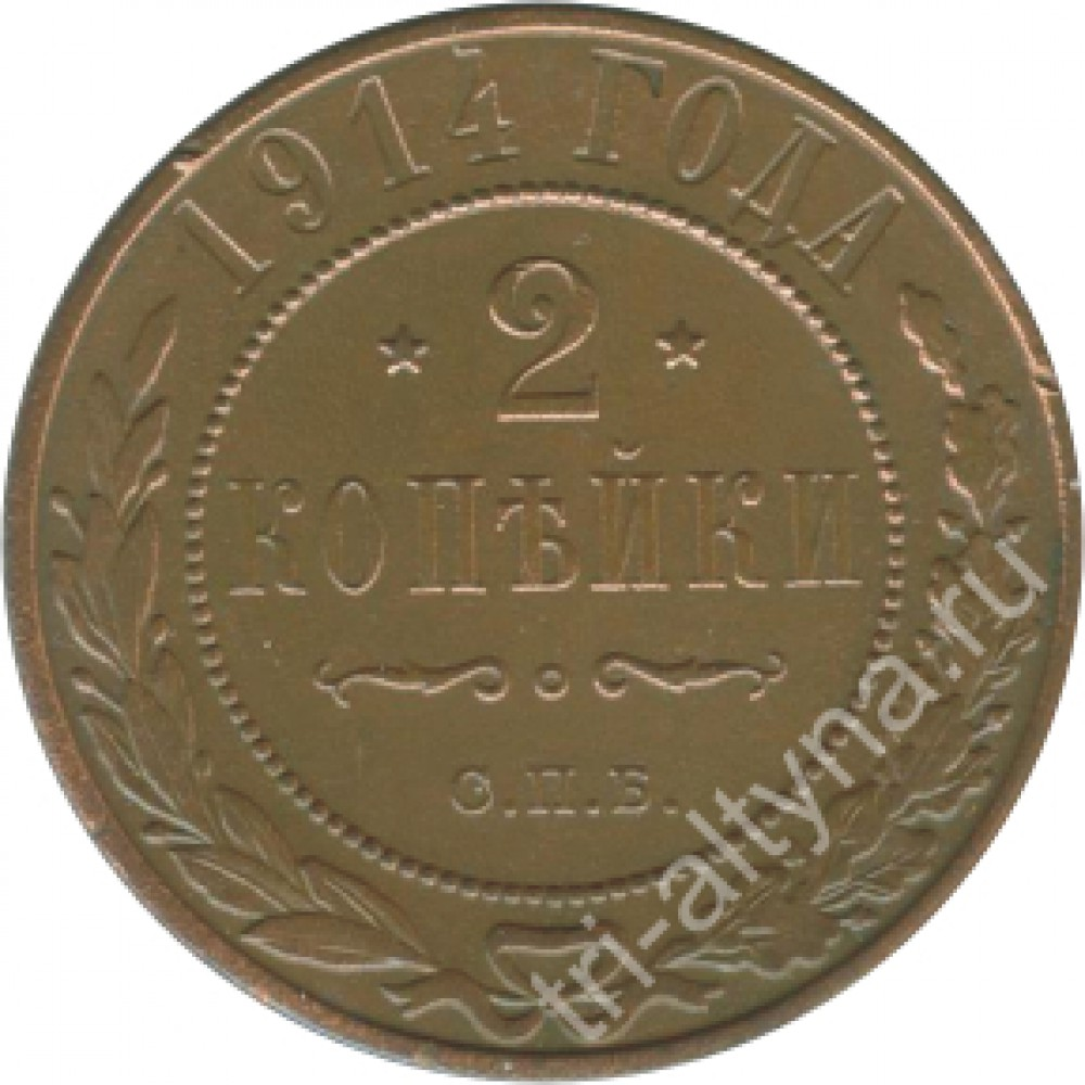 2 копейки 1914 г.