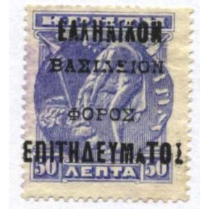 марка 1908 г. Греция