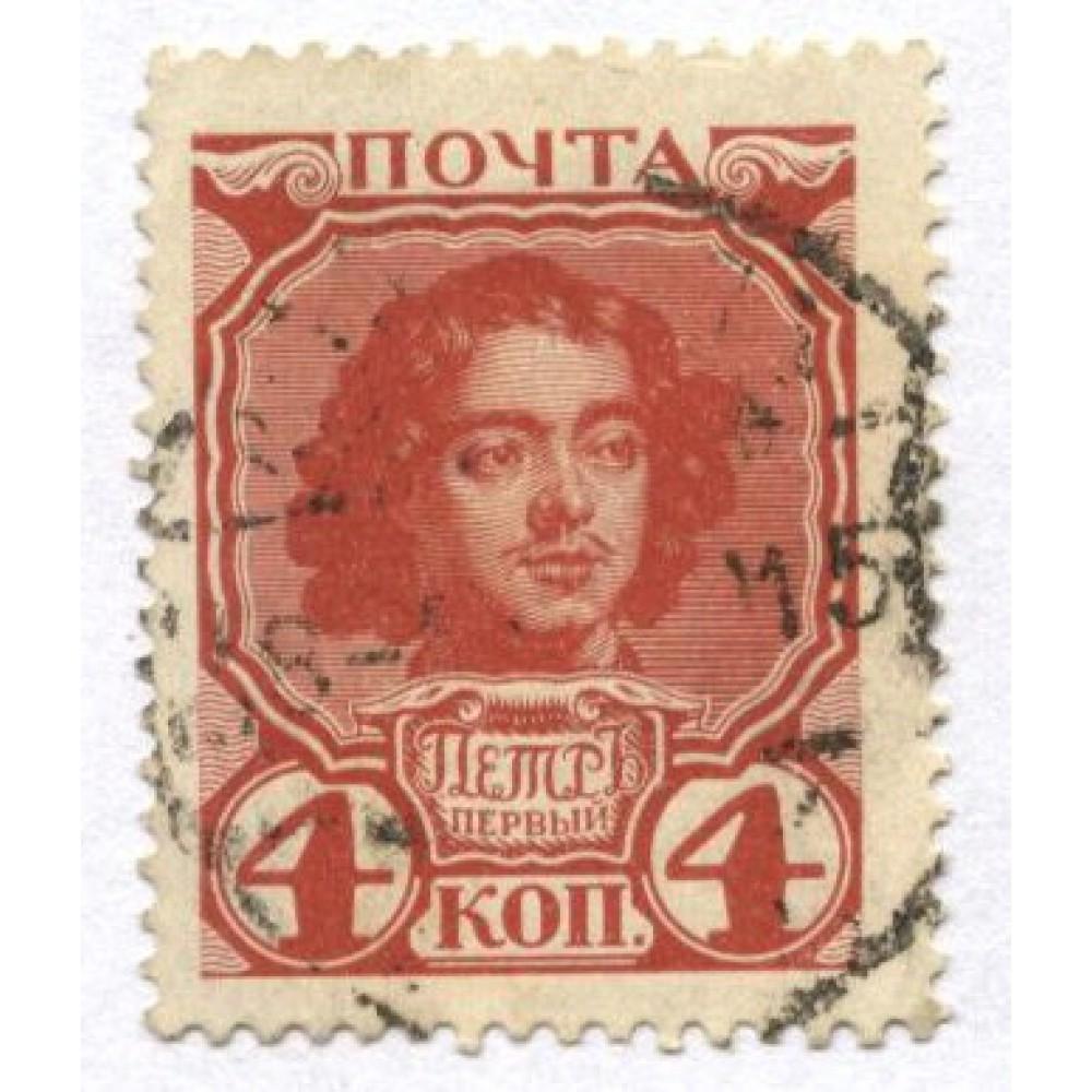 марка 1913 г. Россия