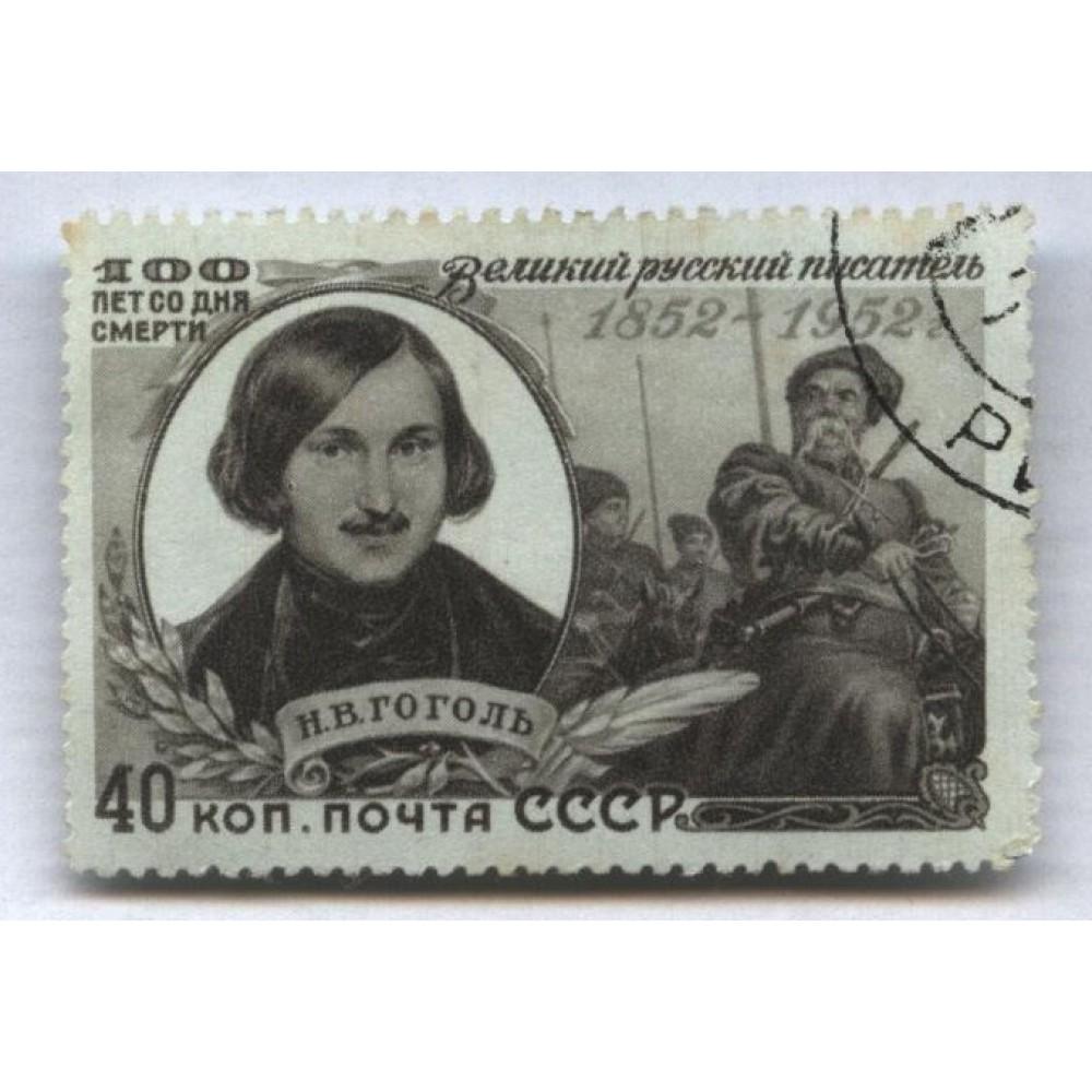 марка 1952 г. СССР