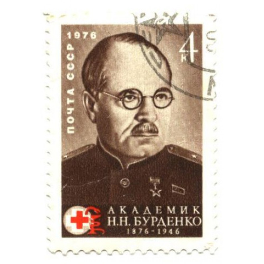 марка 1976 г. СССР