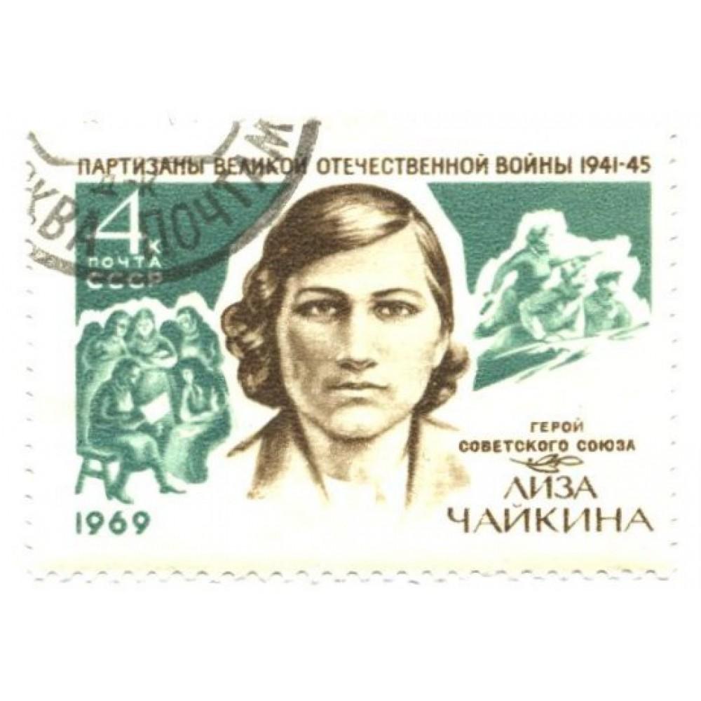 марка 1969 г. СССР