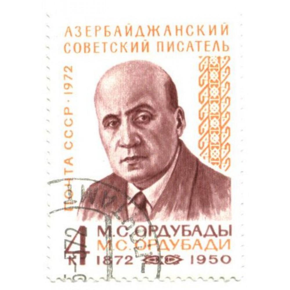 марка 1972 г. СССР
