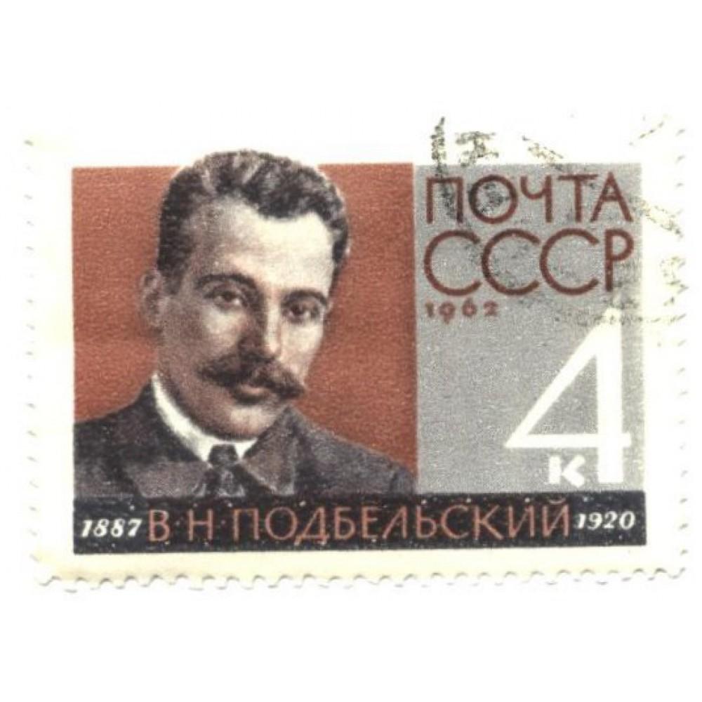 марка 1962 г. СССР