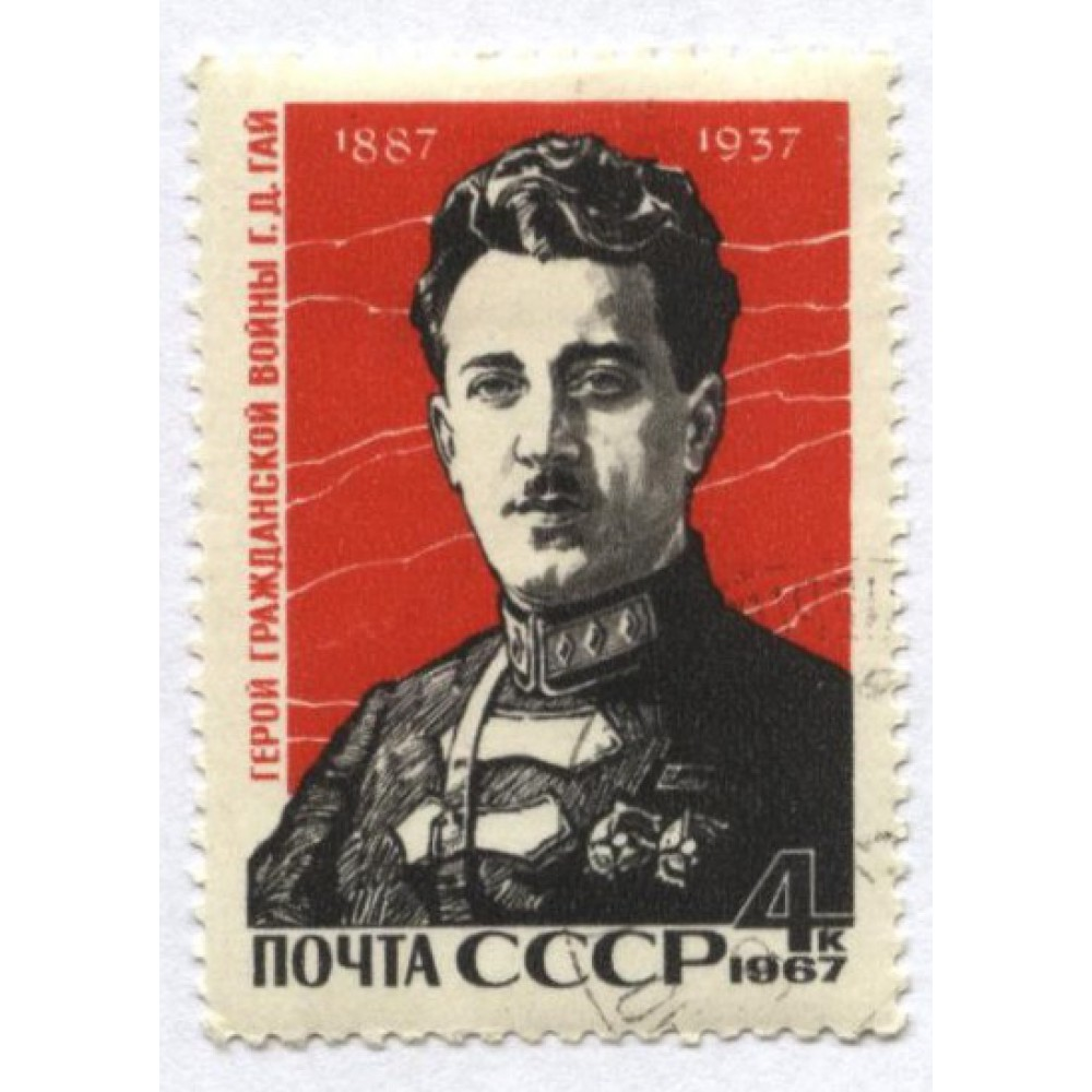 марка 1967 г. СССР