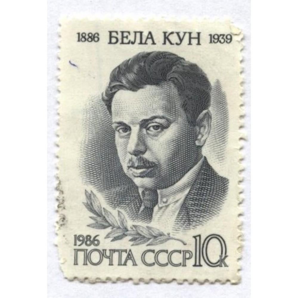марка 1986 г. СССР