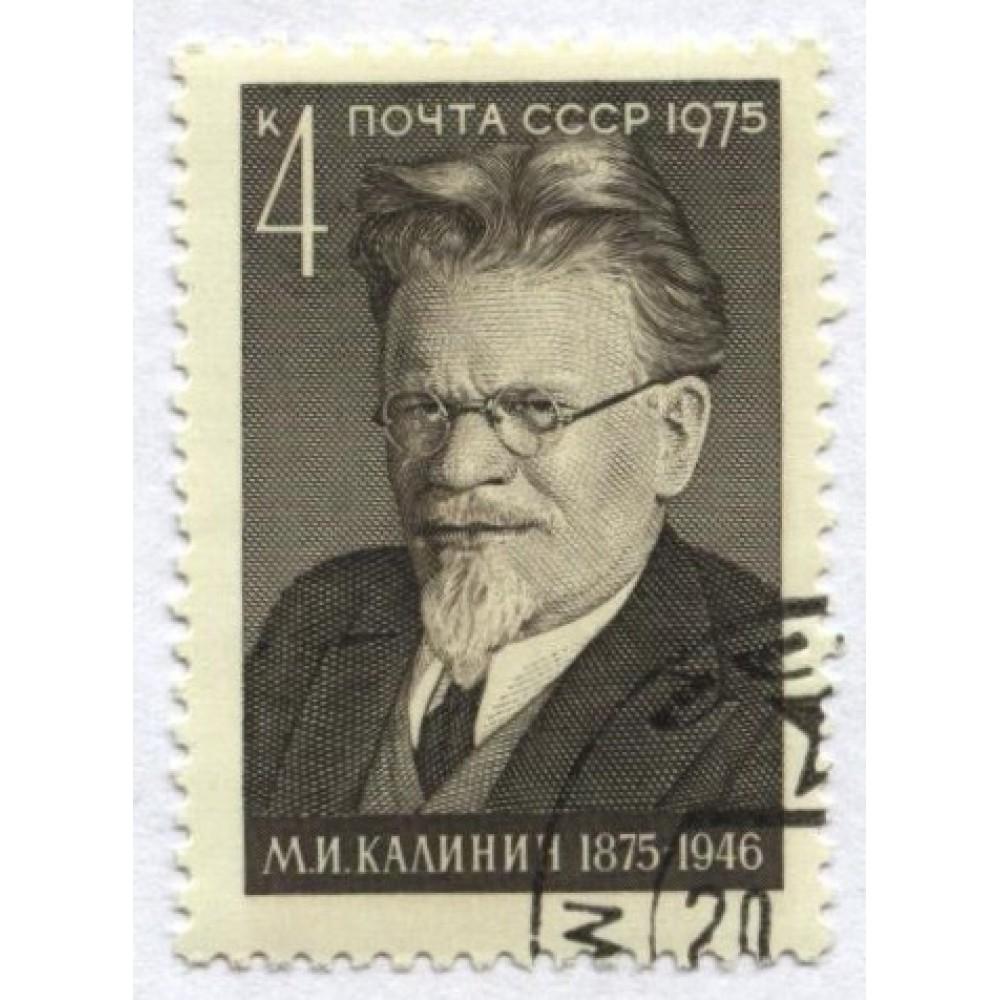 марка 1975 г. СССР