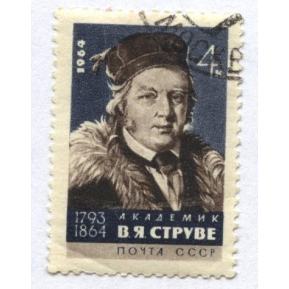 марка 1964 г. СССР