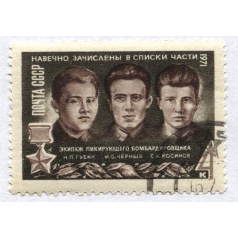 марка 1971 г. СССР