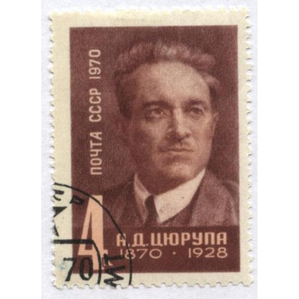 марка 1970 г. СССР