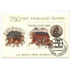 блок марок 1990 г. СССР