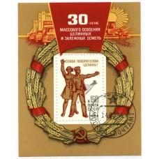 блок марок 1984 г. СССР