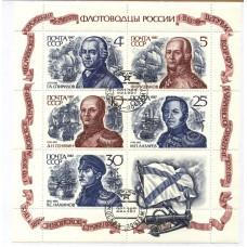 блок марок 1987 г. СССР