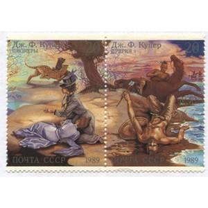 марка 1989 г. СССР