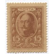 марка 1915 г. Россия