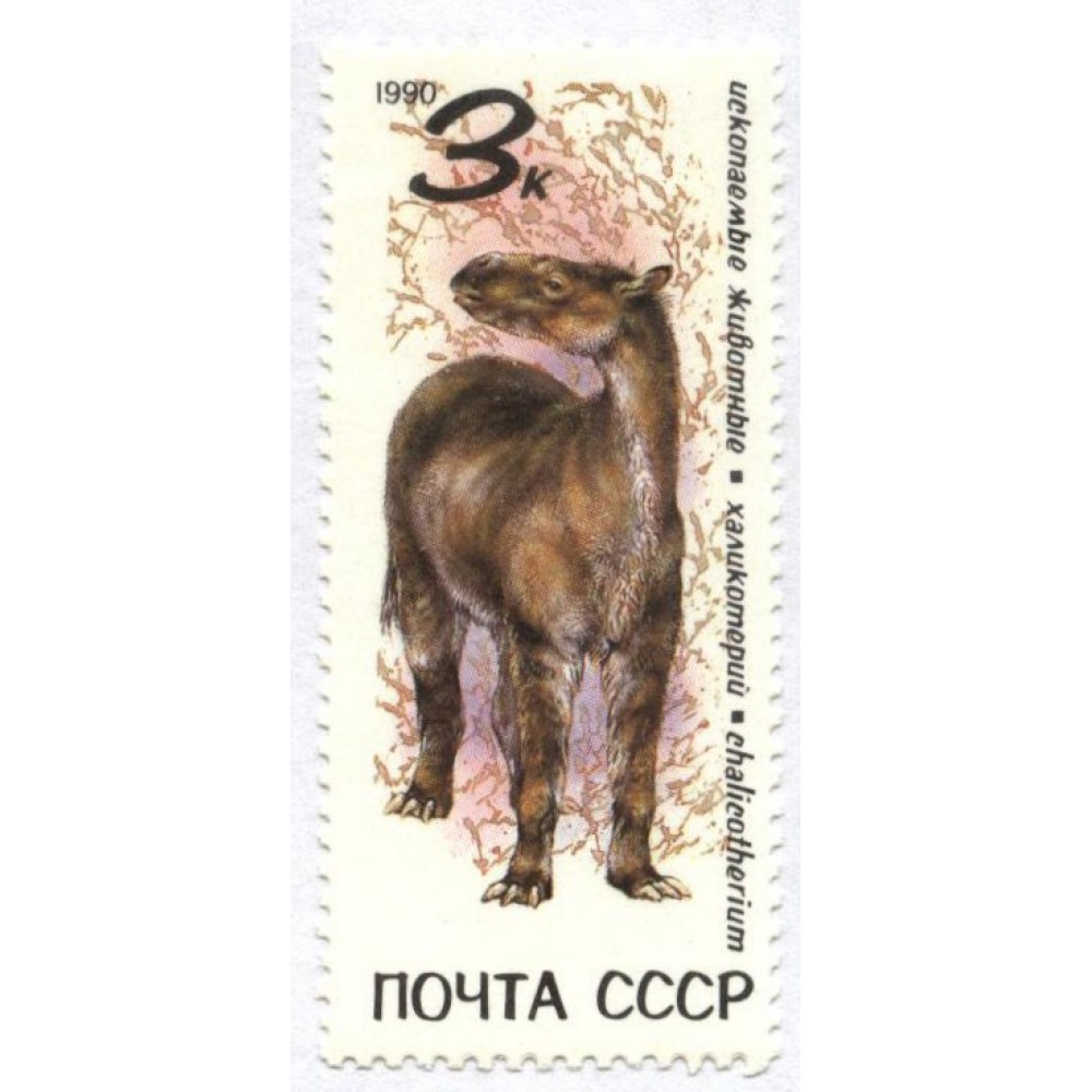 марка 1990 г. СССР