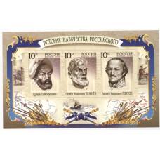 блок марок 2009 г. Россия