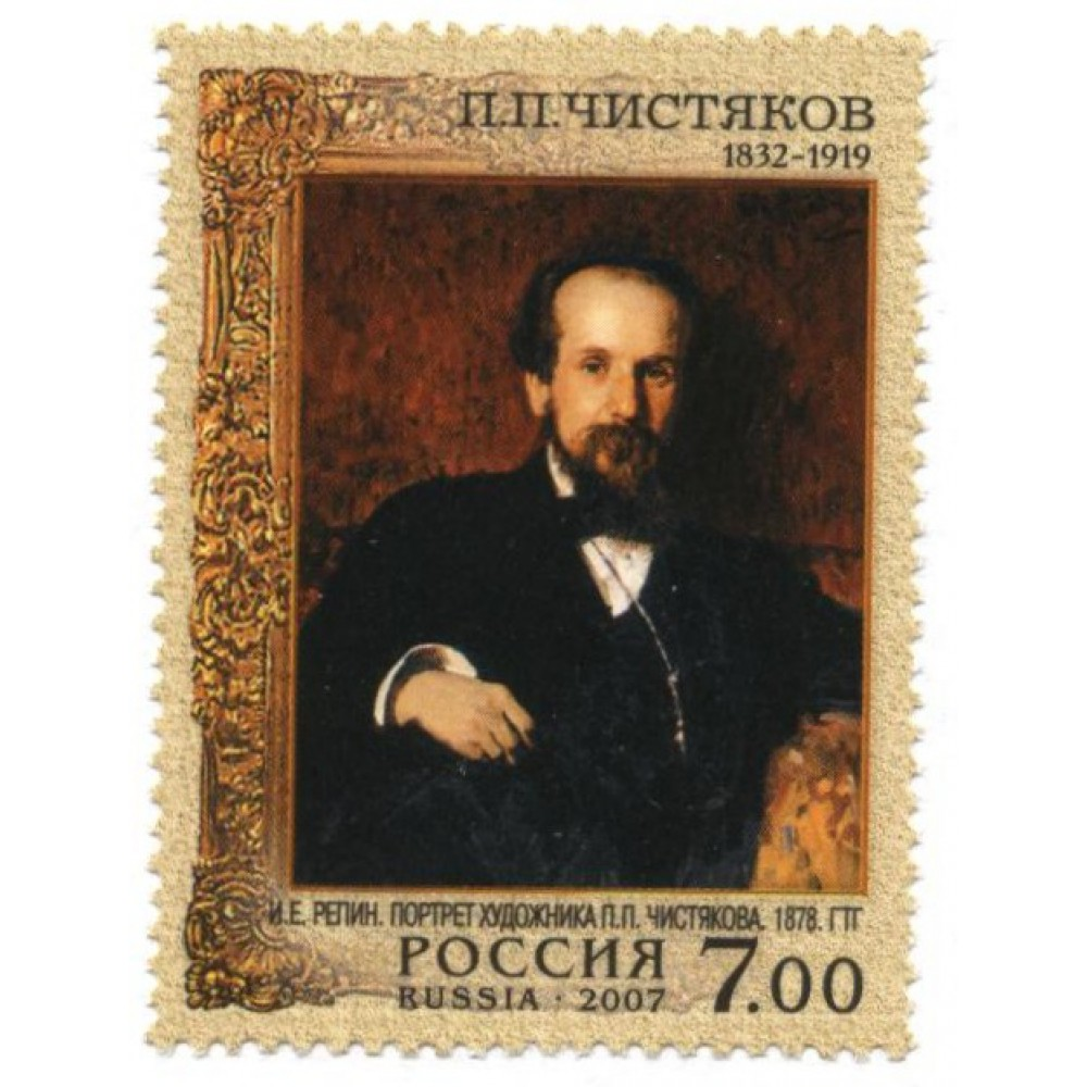 марка 2007 г. Россия