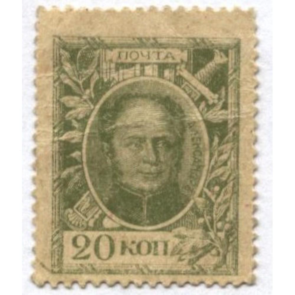 марка-деньги 1915 г. Россия