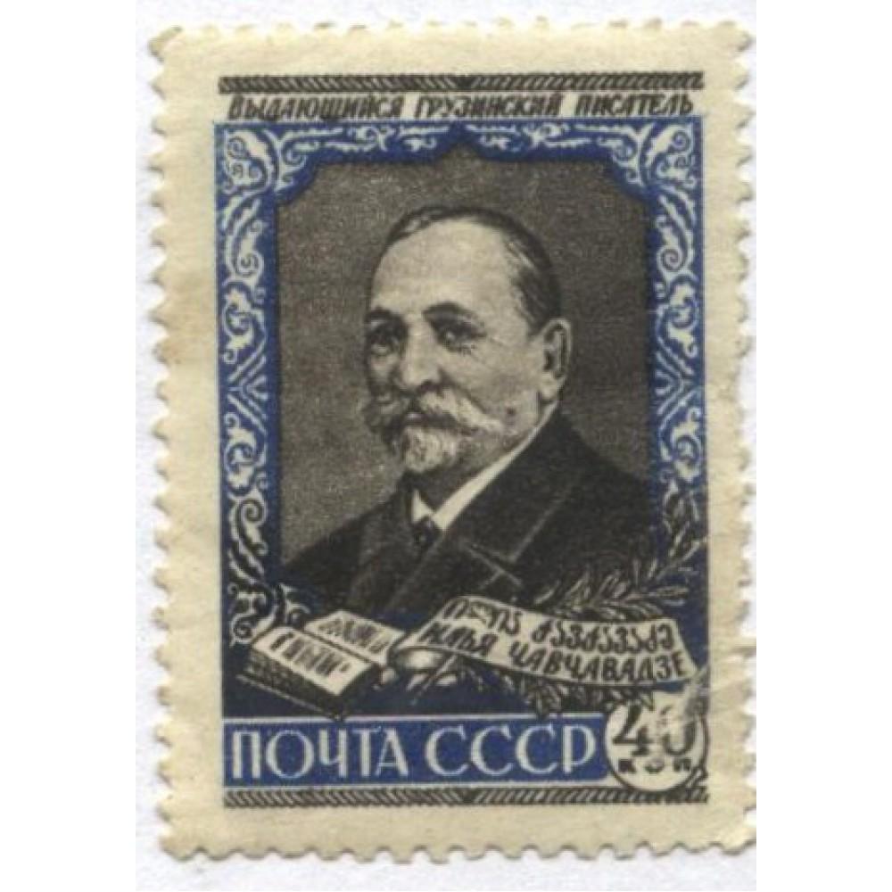 марка 1957 г. СССР